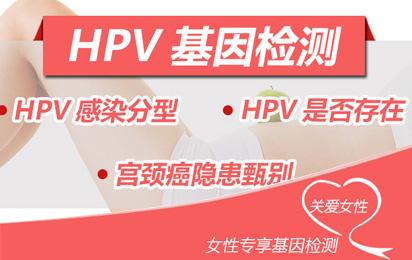 HPV为什么容易传染?